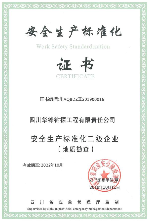 新版安全生产标准化证书.jpg